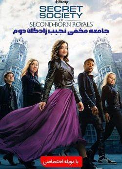 دانلود فیلم Secret Society of Second Born Royals 2020