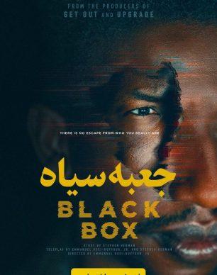 دانلود فیلم Black Box 2020