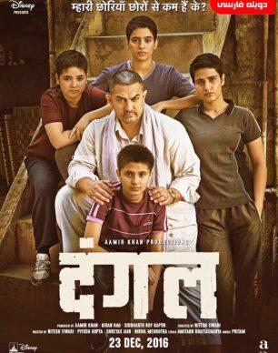 دانلود فیلم Dangal 2016