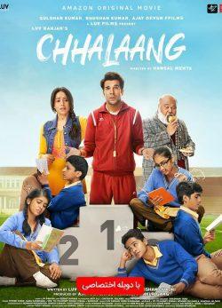 دانلود فیلم هندی Chhalaang 2020