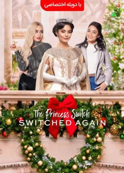 دانلود فیلم The Princess Switch: Switched Again 2020