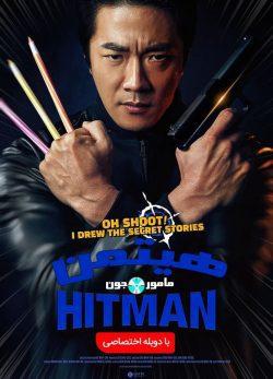 دانلود فیلم Hitman : Agent Jun 2020