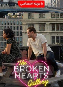 انلود فیلم The Broken Hearts Gallery 2020