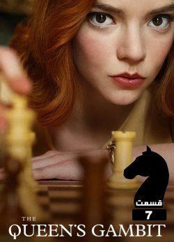 دانلود سریال The Queens Gambit