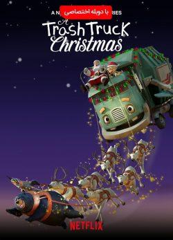 دانلود انیمیشن کامیون زباله کریسمس ۲۰۲۰ با دوبله فارسی