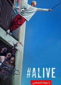دانلود فیلم Alive 2020
