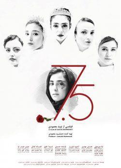 دانلود فیلم هفت و نیم رایگان