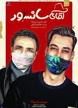 دانلود فیلم آقای سانسور رایگان