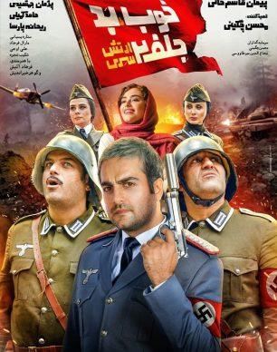 دانلود فیلم خوب بد جلف 2 ارتش سری رایگان