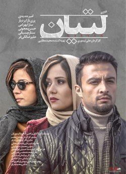 دانلود فیلم ایرانی لتیان رایگان