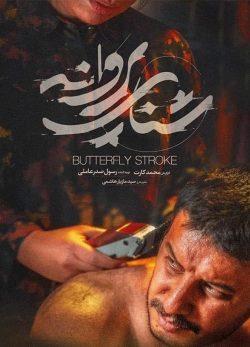 دانلود فیلم شنای پروانه رایگان