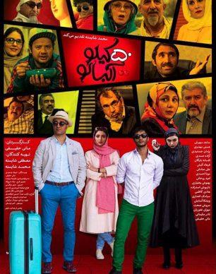 دانلود فیلم ایرانی 50 کیلو آلبالو رایگان