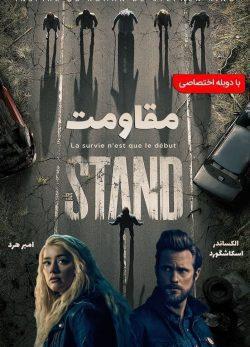 دانلود سریال The Stand با دوبله فارسی
