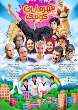 دانلود فیلم ایرانی قهرمانان کوچک با کیفیت عالی و حجم مناسب